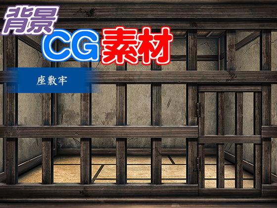 著作権フリー背景CG素材「座敷牢」