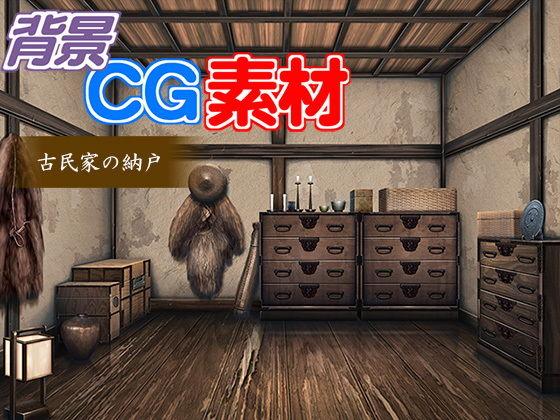 著作権フリー背景CG素材「古民家の納戸」