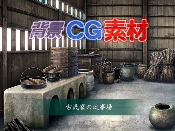 著作権フリー背景CG素材「古民家の炊事場」