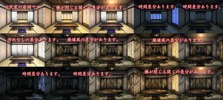 著作権フリー背景CG素材「古民家の居間」