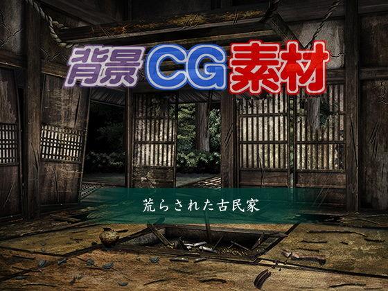 著作権フリー背景CG素材「荒らされた古民家」