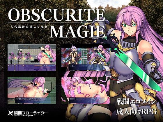 [今すぐ読める同人サンプル] 「Obscurite Magie ~ 古代遺跡の淫らな魔物」(瞬間フローライター)エロ属性画像