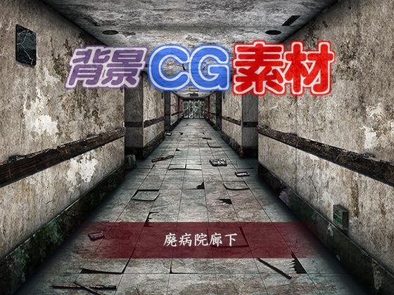著作権フリー背景CG素材「廃病院廊下」