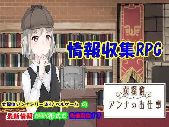 【無料】女探偵しっかり者アンナのお仕事【全年齢向け情報収集RPG】