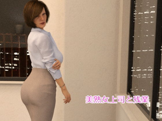 【無料】美熟女上司と残業