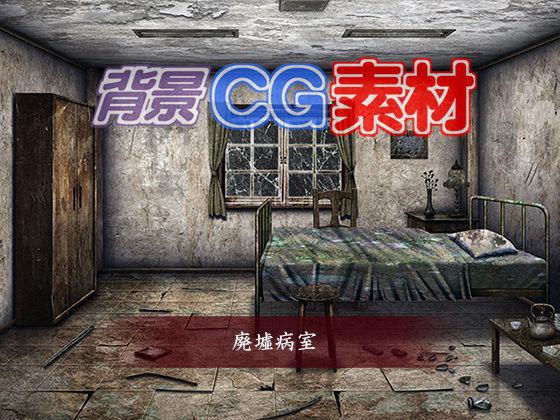 著作権フリー背景CG素材「廃墟病室」
