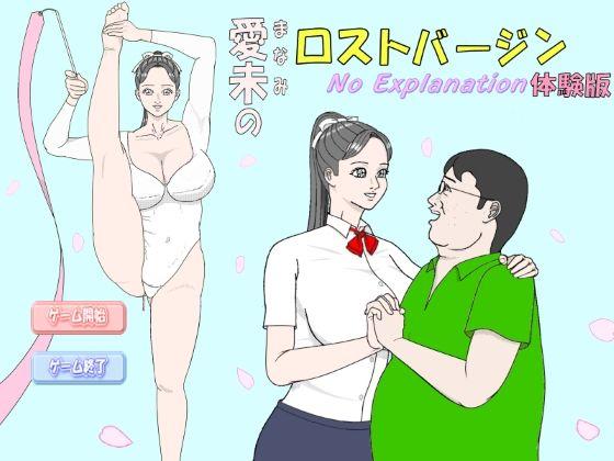 【無料】愛未のロストバージン体験版