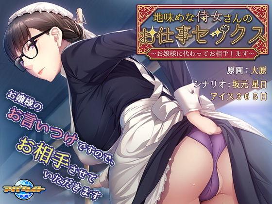 地味めな侍女さんのお仕事セックス〜お嬢様に代わってお相手します〜