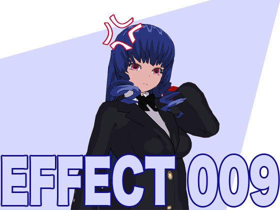エフェクト009
