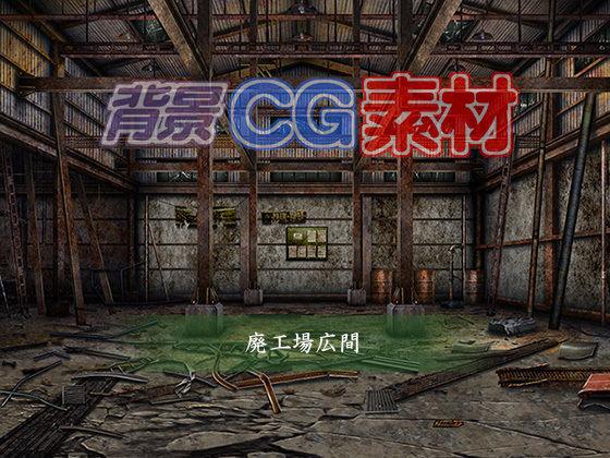 著作権フリー背景CG素材「廃工場広間」