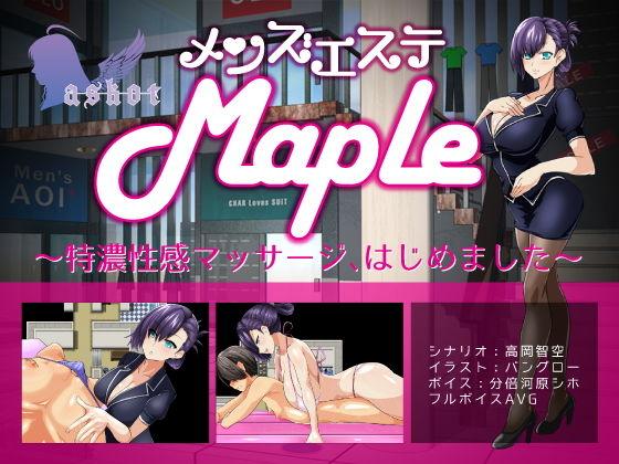 メンズエステ『Maple』~特濃性感マッサージ、はじめました~