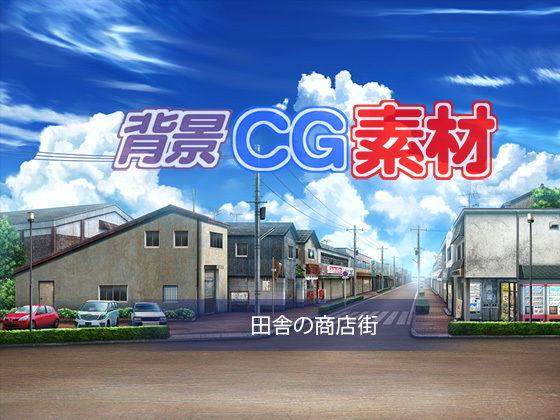 著作権フリー背景CG素材「田舎の商店街」