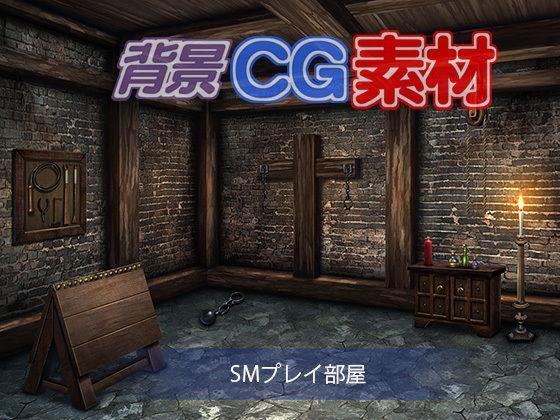 著作権フリー背景CG素材「SMプレイ部屋」