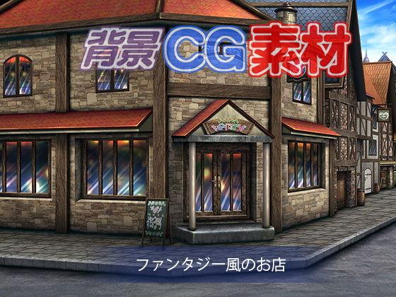 著作権フリー背景CG素材「ファンタジー風のお店」