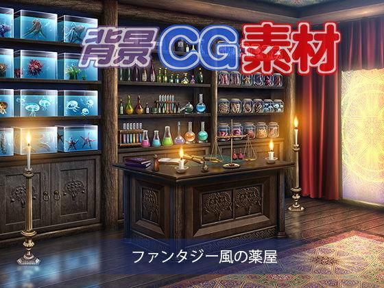 著作権フリー背景CG素材「ファンタジー風の薬屋」