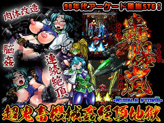 轟爆嵐-RumbleStorm-