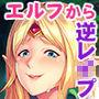 ブヒィ!女騎士なんかに負けないぶひぃ!〜姫様エルフのオーク弄り〜 d_153473のパッケージ画像