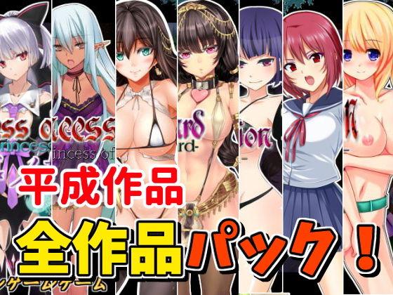 ★GW限定★平成アクションゲーム全作品パッケージ