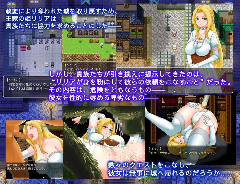 【無料】プリンセスクエスト 羞恥と屈辱の姫君 体験版