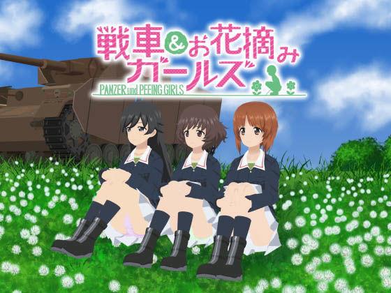 戦車&お花摘みガールズ2
