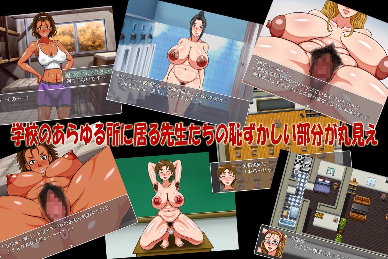 むちむち爆乳ティーチャーズDX(FANZA版) 画像2