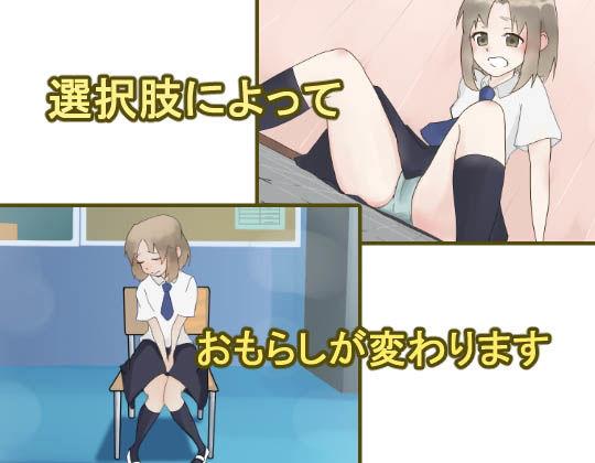 女子校生おしっこおもらし事情〜授業中、「トイレ行きたい!」が言えなくて…〜