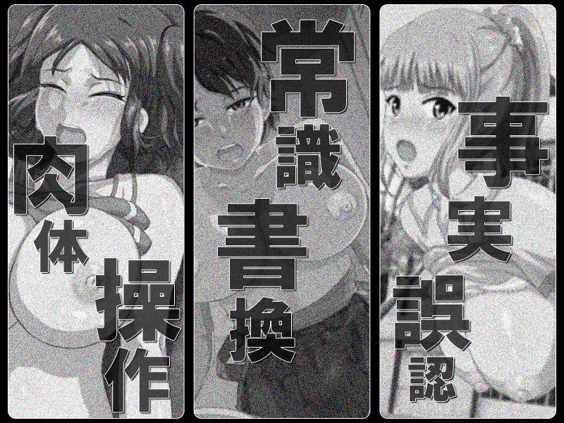 催眠おじさん〜ねらわれた女子部員〜
