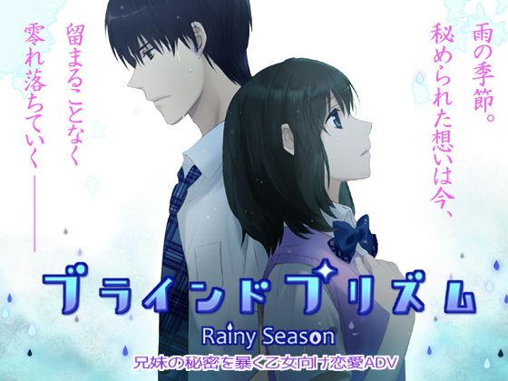 ブラインドプリズム〜Rainy Season〜
