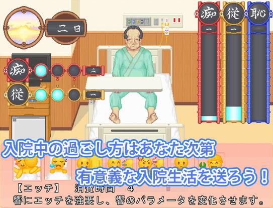恥辱の病室