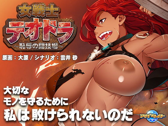 女戦士テオドラ〜恥辱の闘技場〜