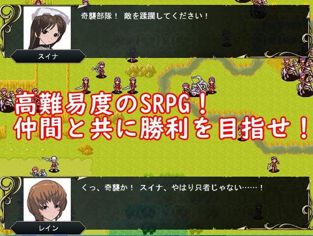 タクティクスディスペアー 〜終わらない絶望〜