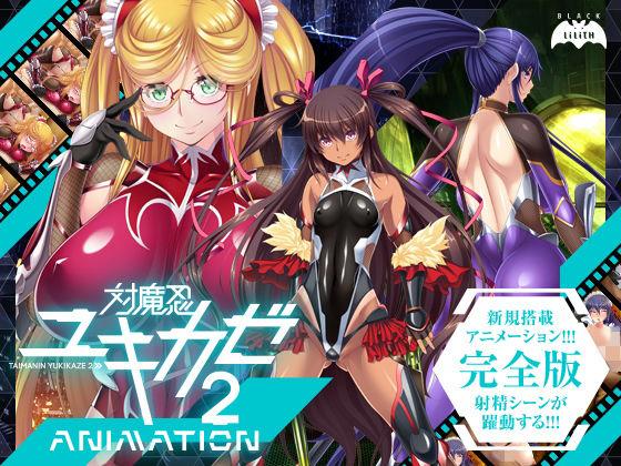 対魔忍ユキカゼ2 Animation