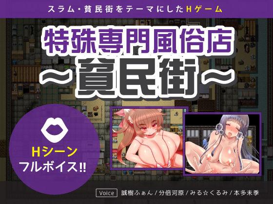特殊専門風俗店〜貧民街〜