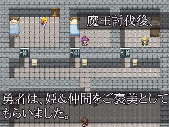 勇者のご褒美〜卑猥RPG風ミニゲーム