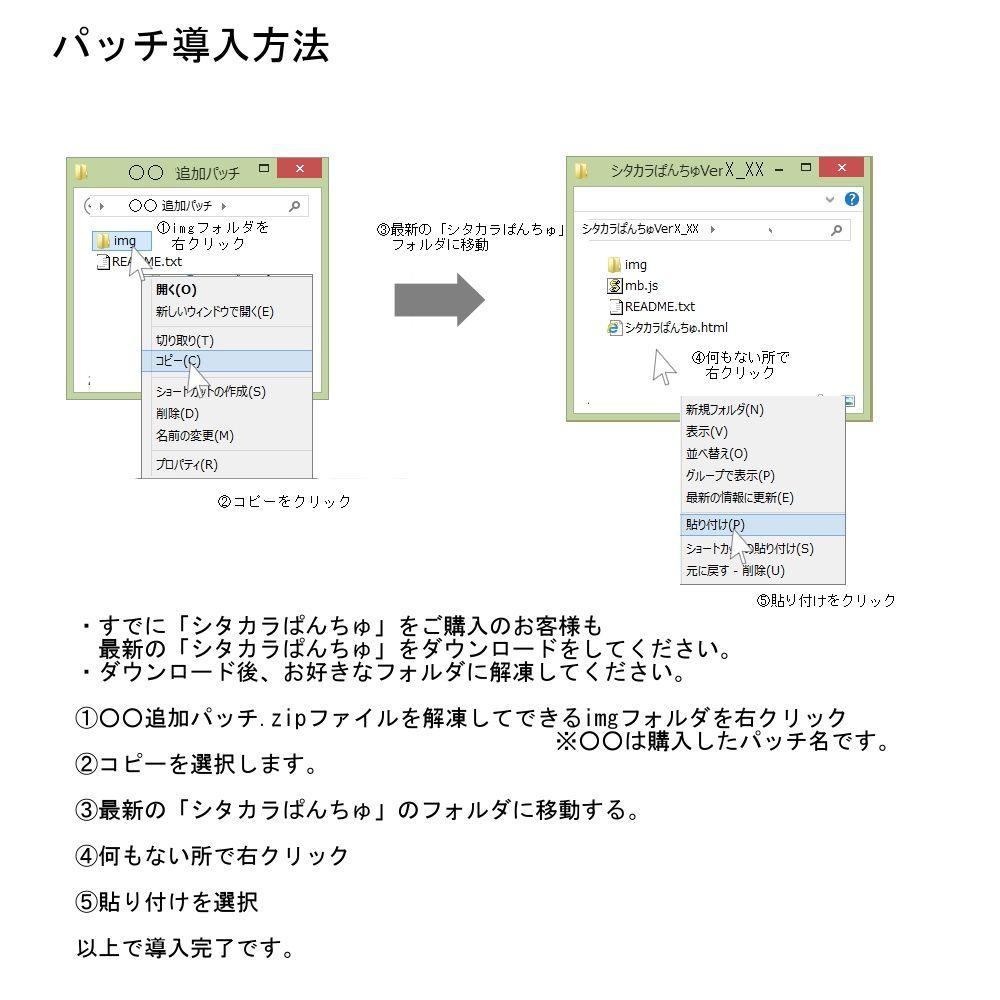 追加パッチSP89〜92パック