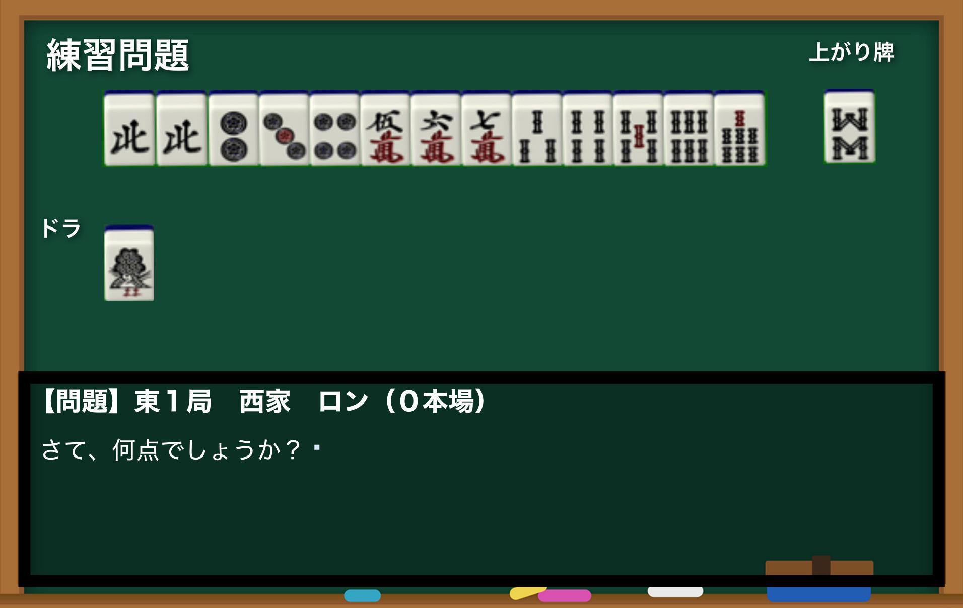 サンプル画像3:麻雀の点数計算を覚えられるゲーム(windows用)(ZIZANION GAME) [d_160134]