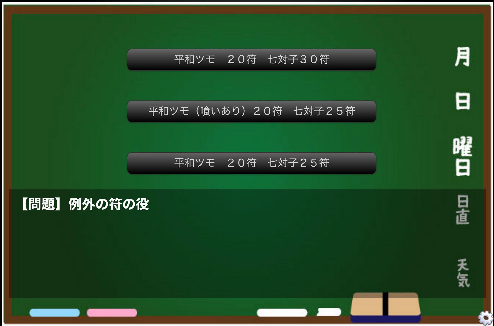 麻雀の点数計算を覚えられるゲーム(mac用)