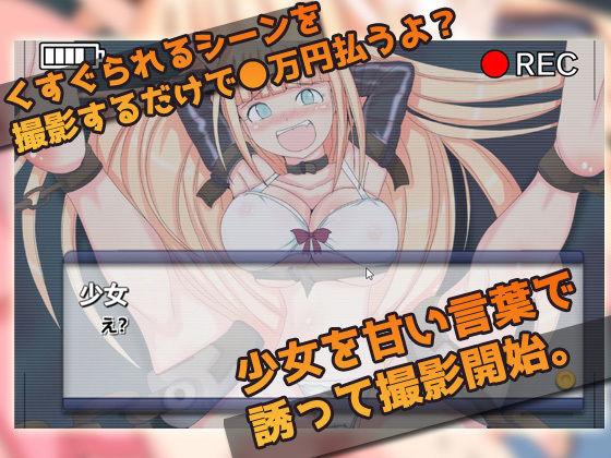 オナニー用ミニゲーム〜拘束くすぐり少女