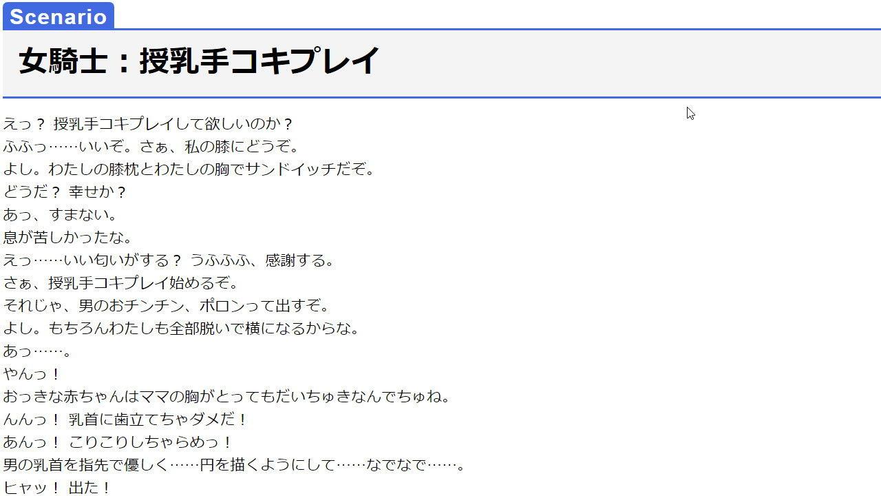 シナリオファクトリーデータパック『授乳コキ』