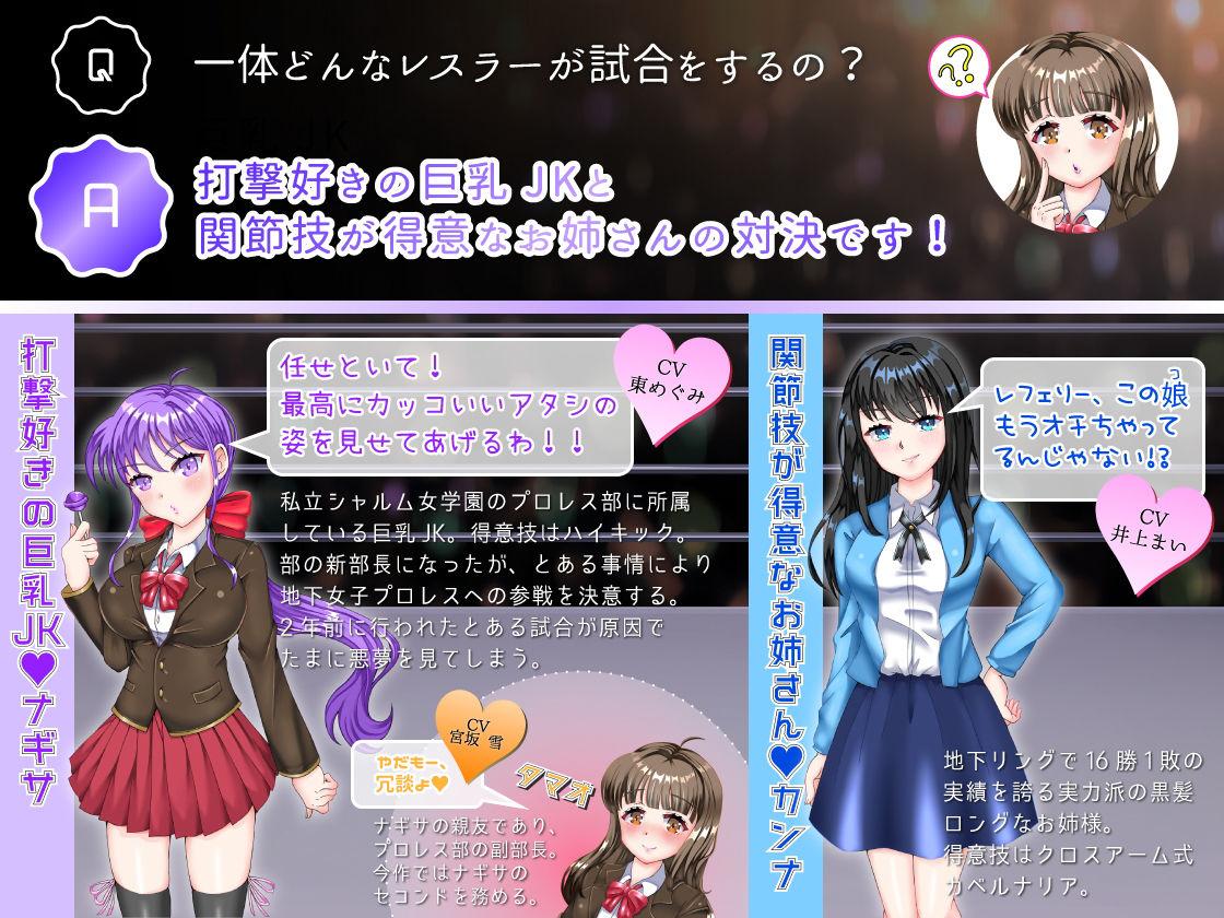School Girl Domination 〜巨乳JKが地下女子レスラーになった理由〜