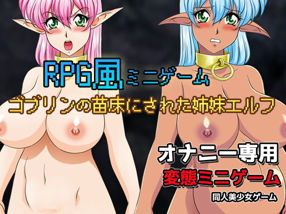 ゴブリンの苗床にされた姉妹エルフ〜RPG風ミニゲーム