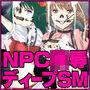 RPGでゲーム進行に関わりなくNPCをエッチどころかディープなSMまでしちゃうゲーム d_162035のパッケージ画像
