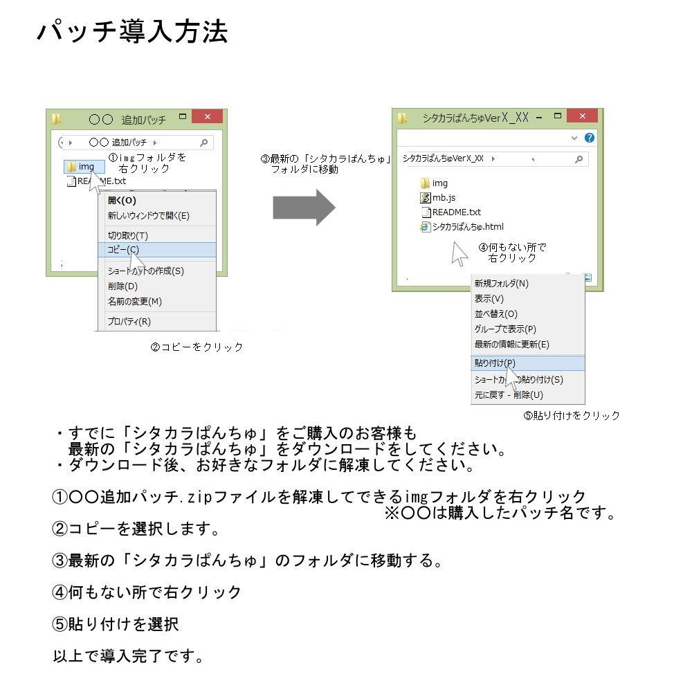 追加パッチSP93〜96パック
