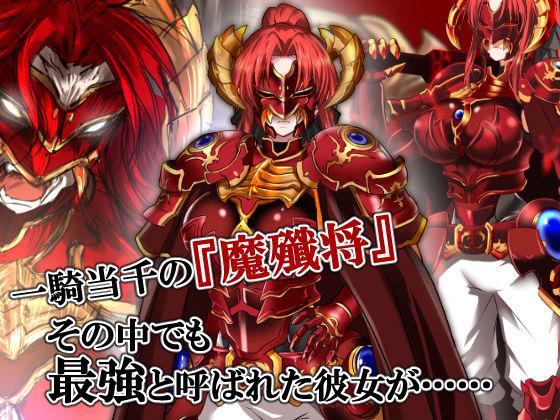 サンプル画像0:赤髪の鬼神(ぬこ魔神) [d_162783]