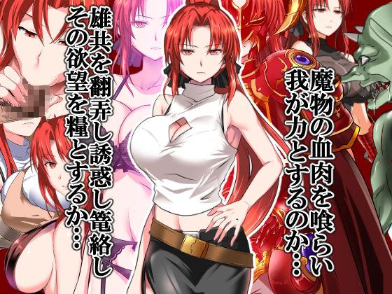 サンプル画像3:赤髪の鬼神(ぬこ魔神) [d_162783]