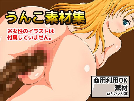 うんこ画像素材〜商用OK著作権フリー