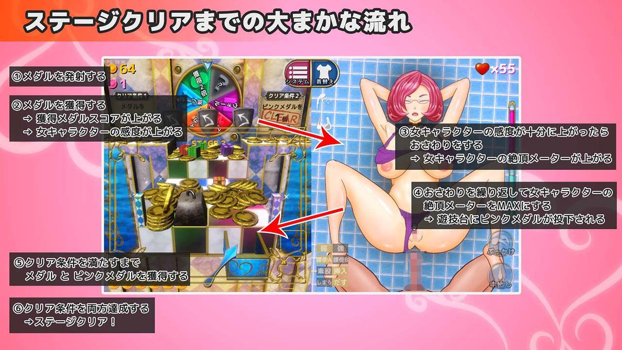【メダル落としゲーム】メダル堕としGAME
