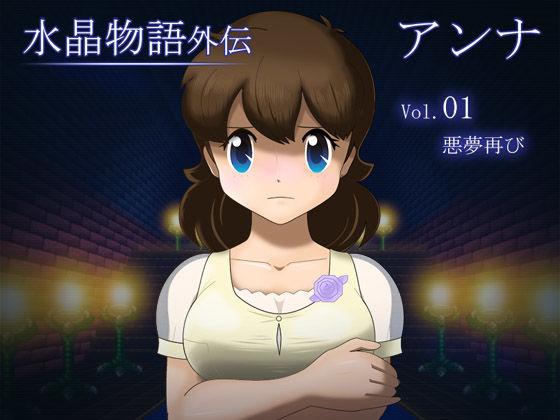 水晶物語外伝 アンナ Vol.1
