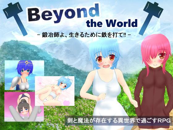 Beyond the World -鍛冶師よ、生きるために鉄を打て!!-
