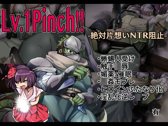 Lv.1Pinch!! -絶対片思いNTR阻止-